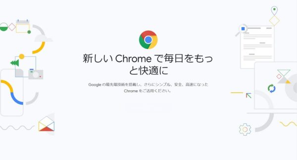 Google Chromeの便利な使い方まとめ!
