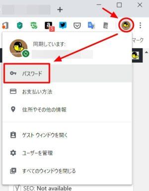 Google Chrome:パスワードマネージャー機能は超便利!見えないパスワードを見る方法もありますよ。