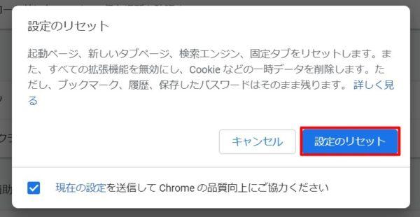 Google Chromeの挙動がおかしい?そんな時はリセットやパソコンのクリーンアップを試してみよう!