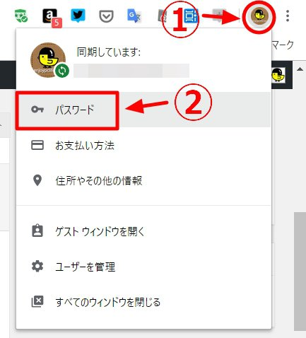 Windows 10:Google Chromeに保存してあるパスワードを確認する方法