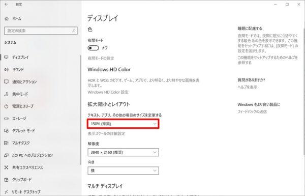 Windows 10のシステム設定から、パソコンで表示する項目全体のテキストサイズなどを一括で変更