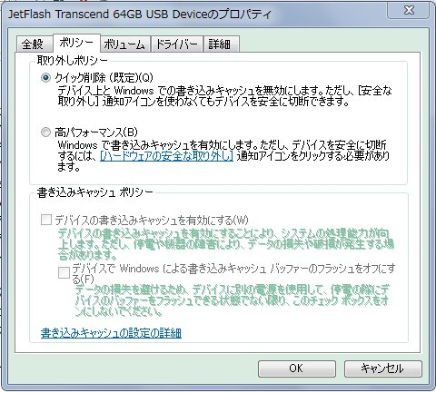 Windows 7のUSBメモリ取り外しポリシーは「クイック削除」が既定