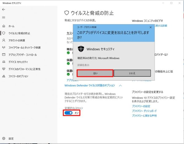 「Windows Defender」で月に1度は全ファイルの検査をしておくと安心。