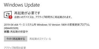 【Windows Update】マイクロソフトが2019年4月の月例パッチをリリース。現時点で大きな不具合報告は無し。