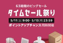 Amazonが「タイムセール祭り」を5月11日から5月13日まで開催中!最大5000ポイント還元キャンペーンへのエントリーもお忘れなく!