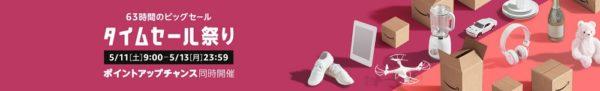 Amazon「タイムセール祭り」が2019年5月11日[土]9:00 - 5月13日[月]23:59まで開催中!
