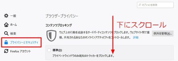 「Firefox」でアドオン無効化問題。すでに修正プログラムは配信済み。数時間で自動的に適用される模様。
