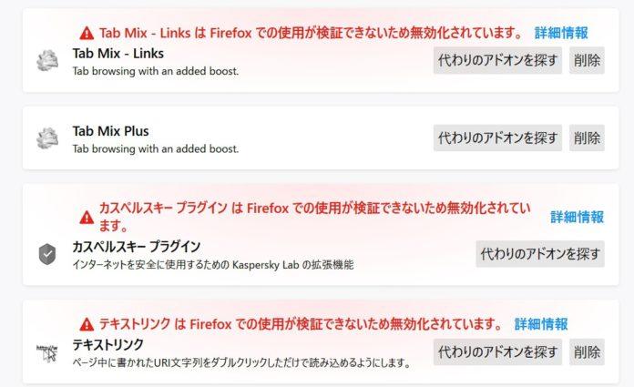 「Firefox」でアドオンが無効化される不具合が発生中。すでに修正プログラムは配信済みでしばらく待てば直るっぽい。