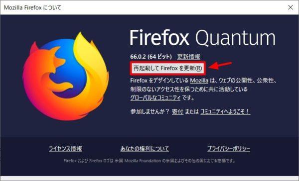 Firefoxを最新バージョンへ手動で更新する方法