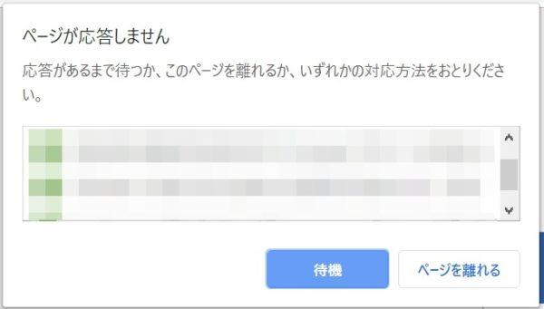Google Chromeの動作が重い、「ページが応答しません」が頻発したりスクロールがカクつく、サイトの表示が遅い、などの不具合が出た場合の原因検証&対処方法