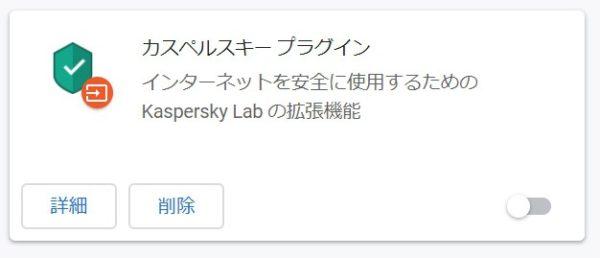 まとめ:Google Chrome不具合の原因は「カスペルスキー プラグイン」拡張機能。ただしオフにするかは悩む。