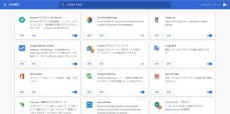 Google Chromeの動作が重い、「ページが応答しません」が頻発したりスクロールがカクつく、サイトの表示が遅い原因の検証と対処方法まとめ。