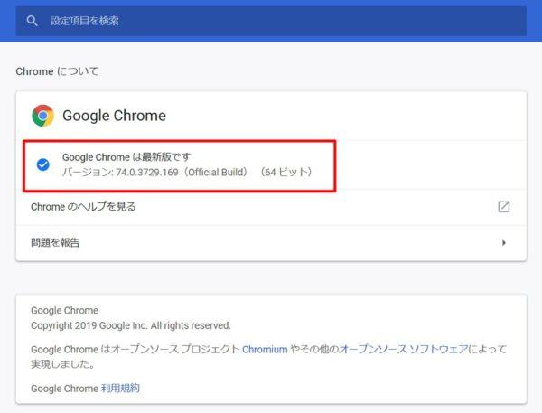 Google Chromeを最新バージョンに更新してみる