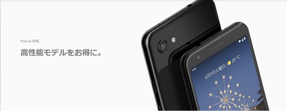 Googleが廉価モデル「Pixel 3a / 3a XL」を正式発表!カメラ性能はほぼそのままに日本仕様はFeliCaも搭載!価格は4万円台から!