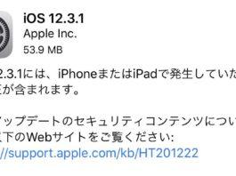 iOS 12.3.1が配信開始。メッセージアプリの不具合修正などのマイナーアップデート。
