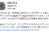 iOS 12.3が配信開始。「令和」への対応、「Apple TV」アプリの追加など。現時点で大きな不具合報告はなし。