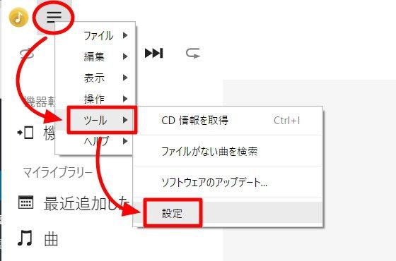 Music Center for PC:設定画面の開き方