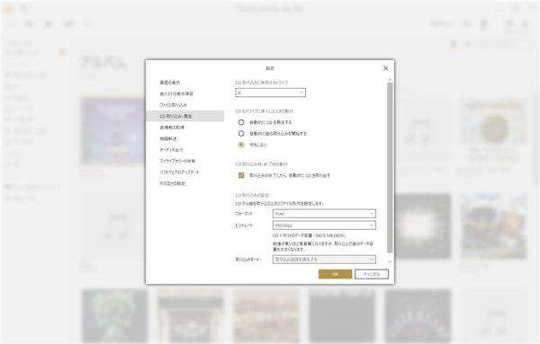 「Music Center for PC」のおすすめ初期設定まとめ!