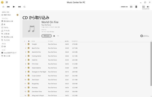 まずはCDをPCにセットして「Music Center for PC」のCD取り込み設定を確認!