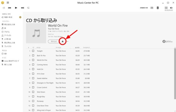 「Music Center for PC」でCDをFLACやMP3、AAC、WAVに変換