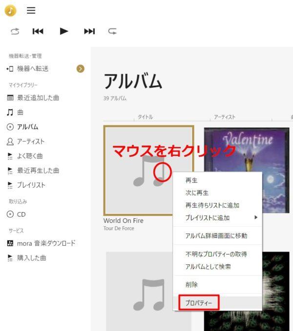 Music Center for PC:ジャケット写真を手動で登録する方法