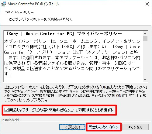 「Music Center for PC」のインストール方法解説