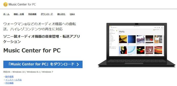 「Music Center for PC」のダウンロード&インストール方法解説。