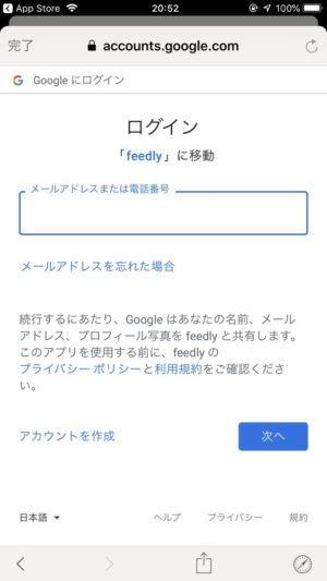 Reeder 4の使い方。Feedlyとの連携とおすすめ初期設定解説。