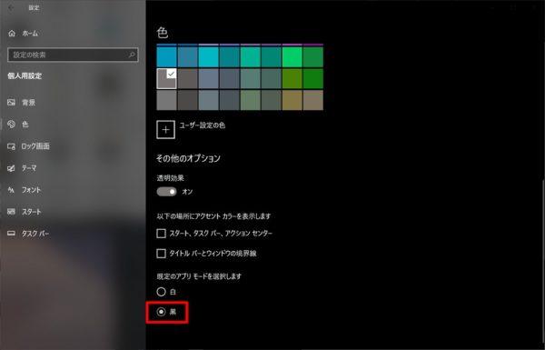 Windows 10で「ダークモード」を有効化する方法。
