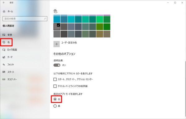 Windows 10の「ダークモード」をオフにする方法