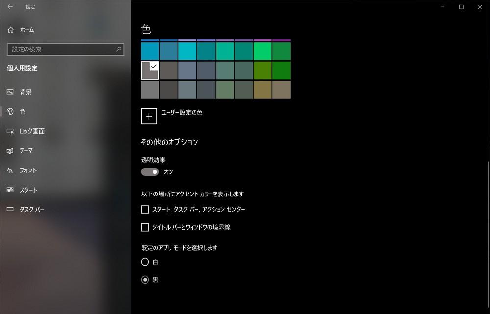 Windows 10で「ダークモード」を有効化する方法。エクスプローラーをはじめ、ChromeやFiorefoxなども対応済み。