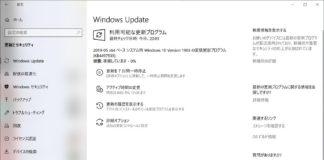 Windows 10 May 2019 Updateに初の累積的更新プログラム「KB4497935」が配信開始。ただし手動で更新チェックした場合のみ。