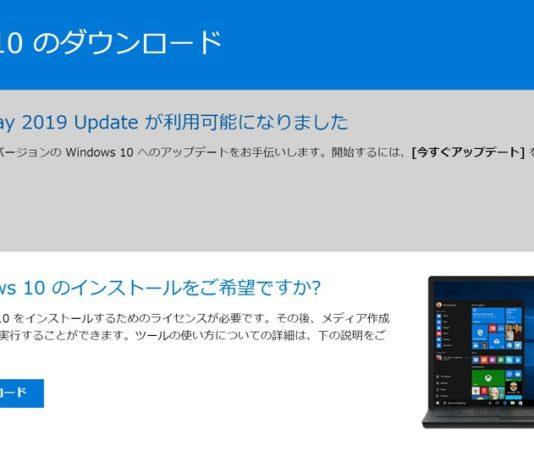 「Windows 10 May 2019 Update」の一般配信が開始!手動でアップデートする方法を解説!
