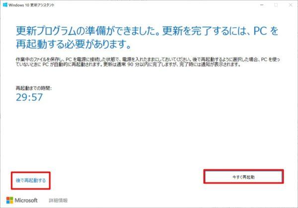 「Windows 10 更新アシスタント」にて「Windows 10 May 2019 Update」へ手動アップデートする方法