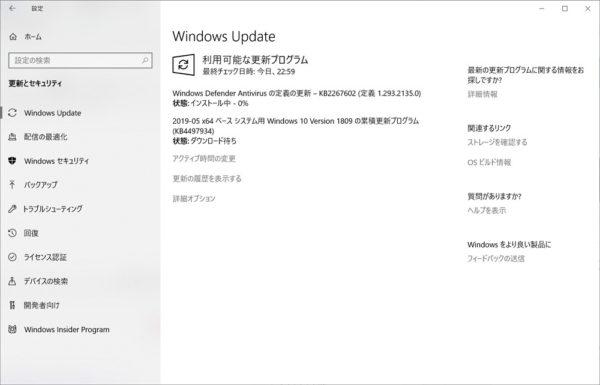 「Windows 10 May 2019 Update」へ手動でアップデートする方法