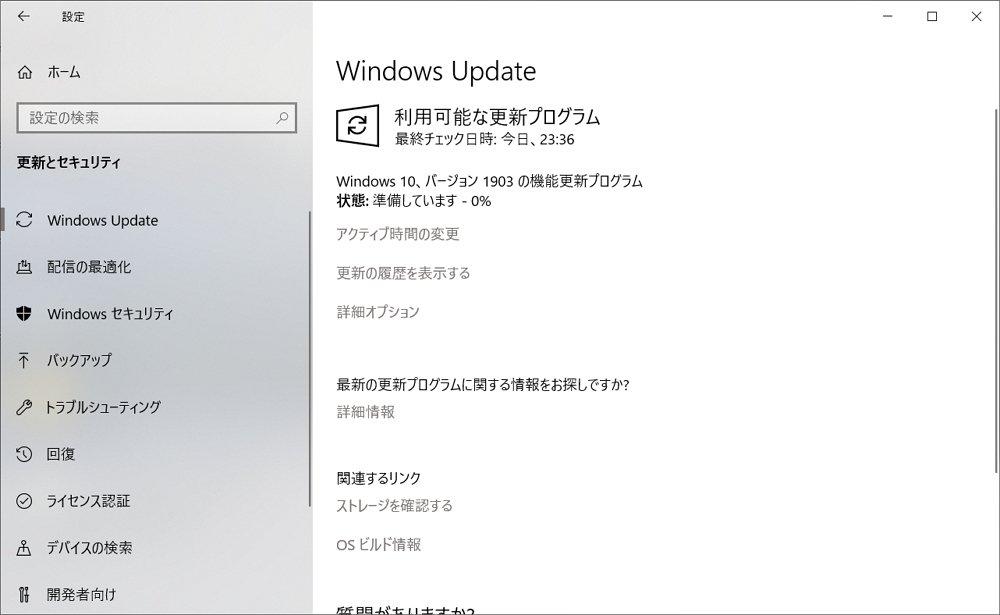 Windows 10 May 2019 Update:不具合情報まとめ
