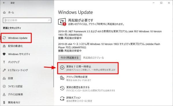 Windows Updateが改良!Homeユーザーでも延長や一時停止が可能に。更新通知のアイコンも新登場。
