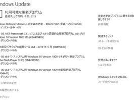 【Windows Update】マイクロソフトが2019年5月の月例パッチをリリース。現時点で大きな不具合報告は無し。重大な脆弱性対策でWindows XP向けにも修正プログラムが配布中なのでご注意を。