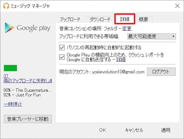 dbe12e07688f7 Windows 10:「Google Play Music Manager」のダウンロード&インストール&初期設定