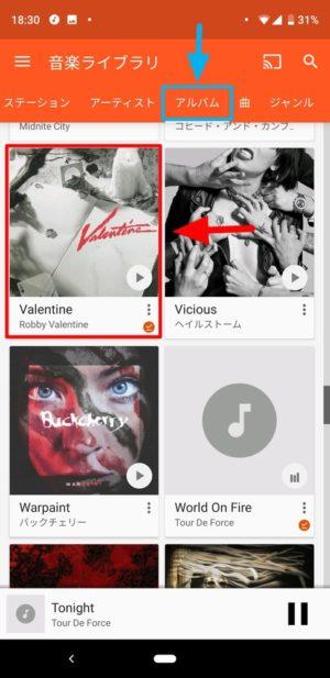 iPhoneやAndroidスマホで「Google Play Music」にアップロードしたアルバムを視聴する。