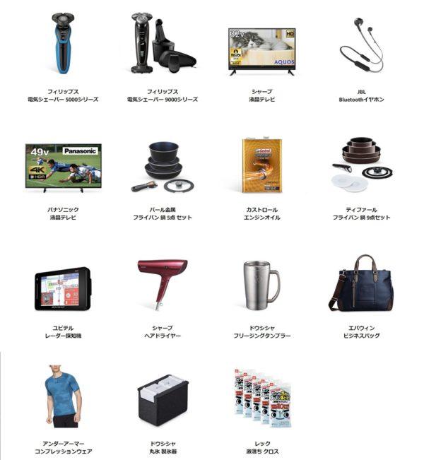 Amazon「タイムセール祭り」が2019年6月1日[土]9:00 - 6月3日[月]23:59まで開催中!