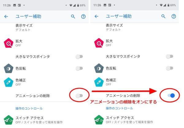 Android 9 / Pixel 3 XLで「アニメーションの削除」設定をオンにする方法