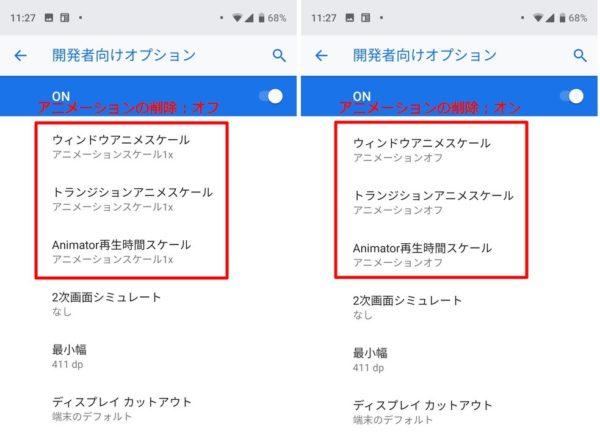 Androidの隠しオプション【開発者向けオプション】からもより詳細なアニメーションの変更が可能。