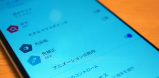 Android 9:「アニメーションの削除」でスマホの動作をサクサク高速化する方法