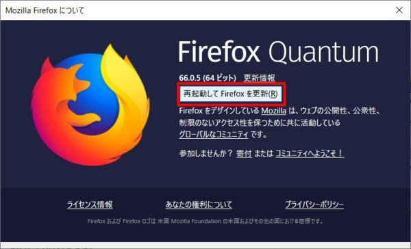 Firefox最新版への手動での更新確認方法