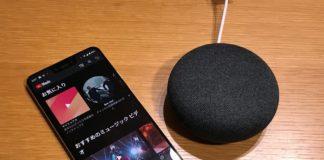 意外と使える!スマートスピーカー「Google Home Mini」我が家での活用事例紹介。
