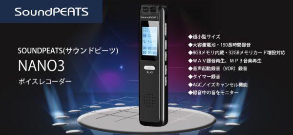 コンパクトなボイスレコーダー「Nano3」がクーポン利用で50%オフ!
