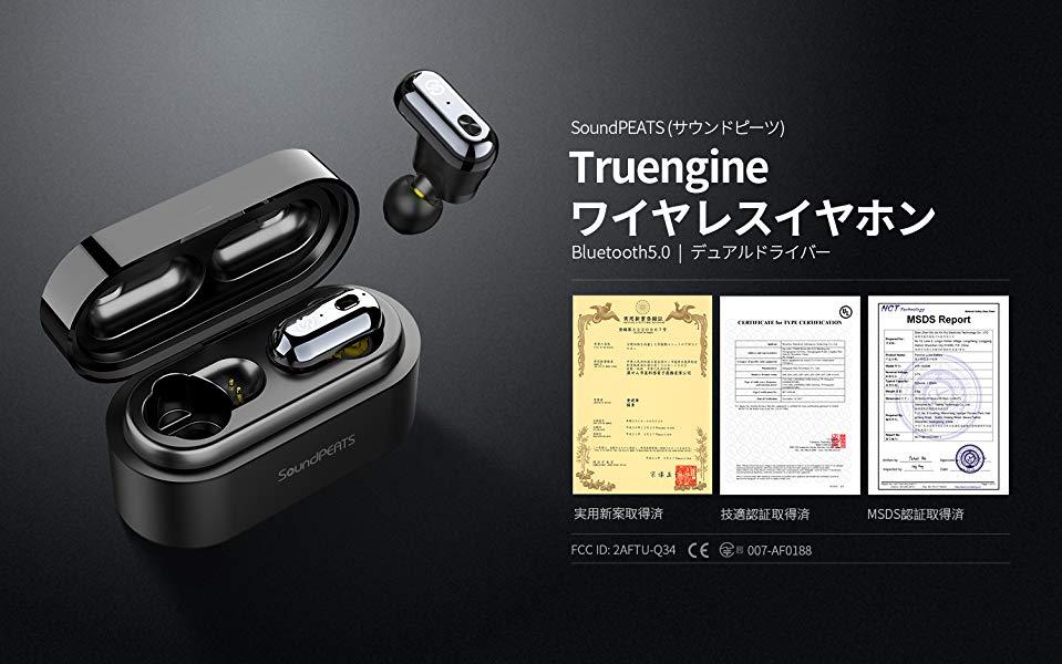 SoundPEATSの完全ワイヤレスイヤホン「Truengine」が40%オフ!ボイスレコーダーは50%オフ!割引クーポンを頂いたのでご紹介します!6月30日まで!