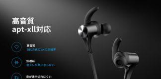 【40%オフ】SoundPEATSの定番人気Bluetoothイヤホン「Q12PLUS」の割引クーポンを頂いたのでご紹介!6月23日まで利用可能!
