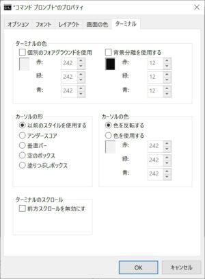 コンソールで文字のズームイン、ズームアウトなどが可能に。